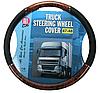 Чехол на руль грузового автомобиля черного цвета, декорирован под дерево, 47-48 см, артикул: 8711252381213
