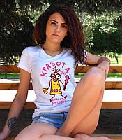 """Женская футболка """"Красота идет спасать мир"""""""