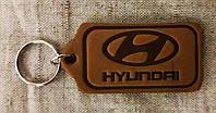 Автомобильный брелок Hyundai (Хундай), брелки для автомобильных ключей, автобрелки, брелок кожаный