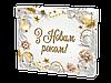 "Шоколадный набор ""З Новим Роком""  (20 шоколадок)"