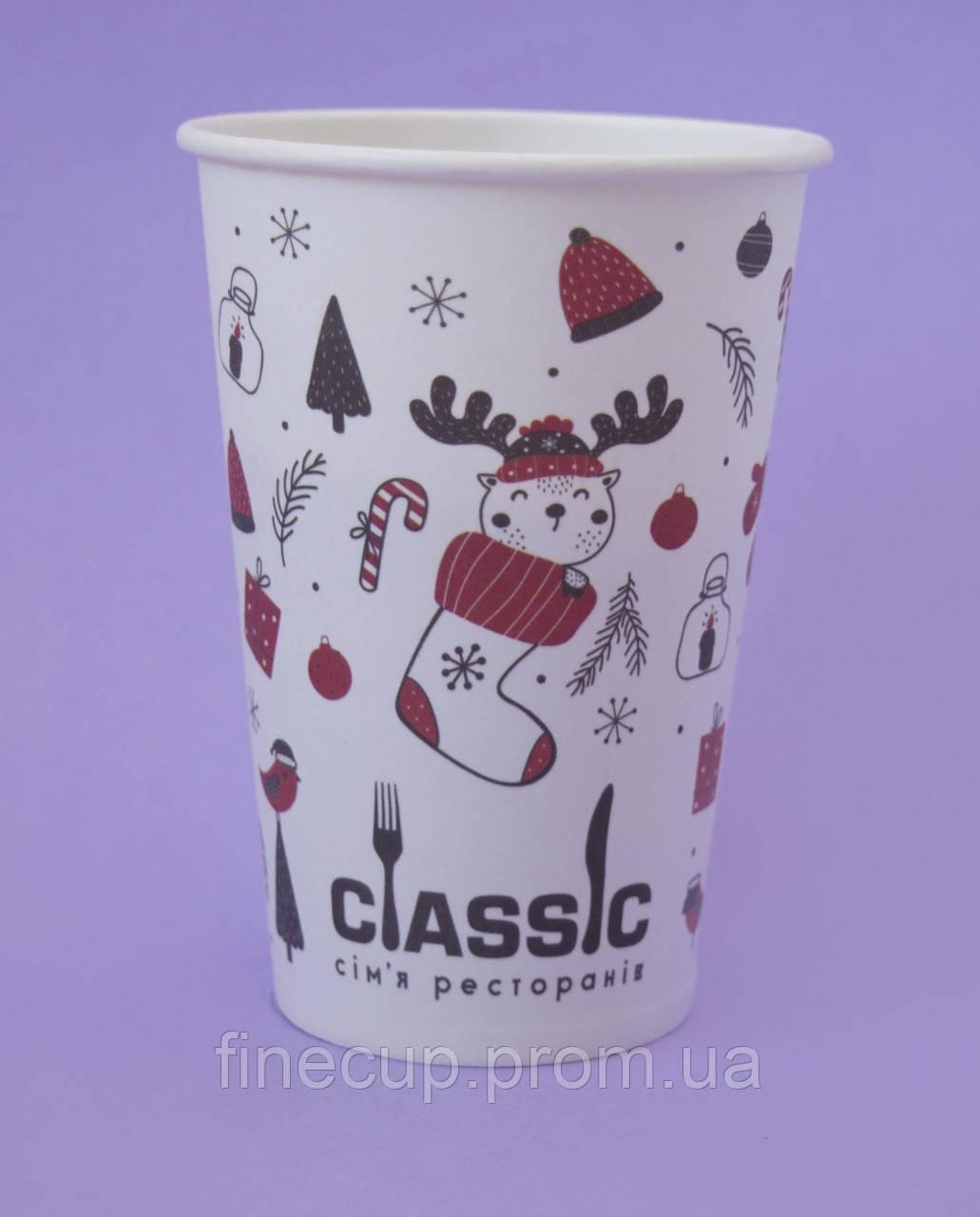 """Взірець індивідуального замовлення стакану """"Classic"""" 340 мл"""