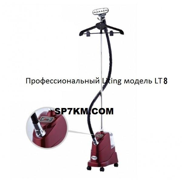 Відпарювач Вертикальний Парогенератор Liting LT 8 2000w сенсорний Liting