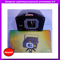 Лазерная цветомузыкальная установка S-4, проектор для вечеринок,лазерный проектор!Акция