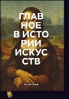 Главное в истории искусств Сьюзи Ходж