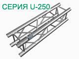 Фермы - cерия U-250