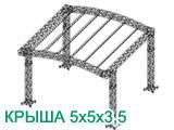 Крыша 5х5х3,5