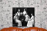 Николай II и его семья. 45х50 см. Картина на холсте.