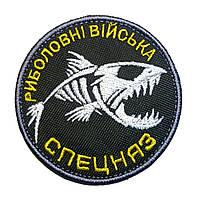 """Шеврон """"Рыболовные войска. Спецназ"""""""
