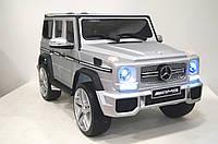Детский электромобиль Mercedes-Benz G65 AMG NEW (M 3567EBLRM-11) матовое серебро