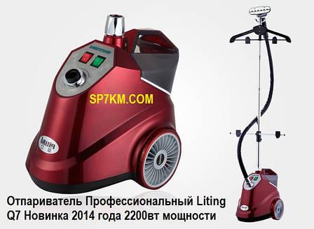 Відпарювач Вертикальний Парогенератор Liting Q7 2200вт потужності (Червоний), фото 2
