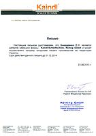 """ЦТП """"Пром-Индустрия"""" (ФЛП Бондаренко Е.Н.) - является официальным представителем в Украине, немецкого специализированного завода заточного оборудования - Kaindl Schleiftechnik Reiling GmbH."""