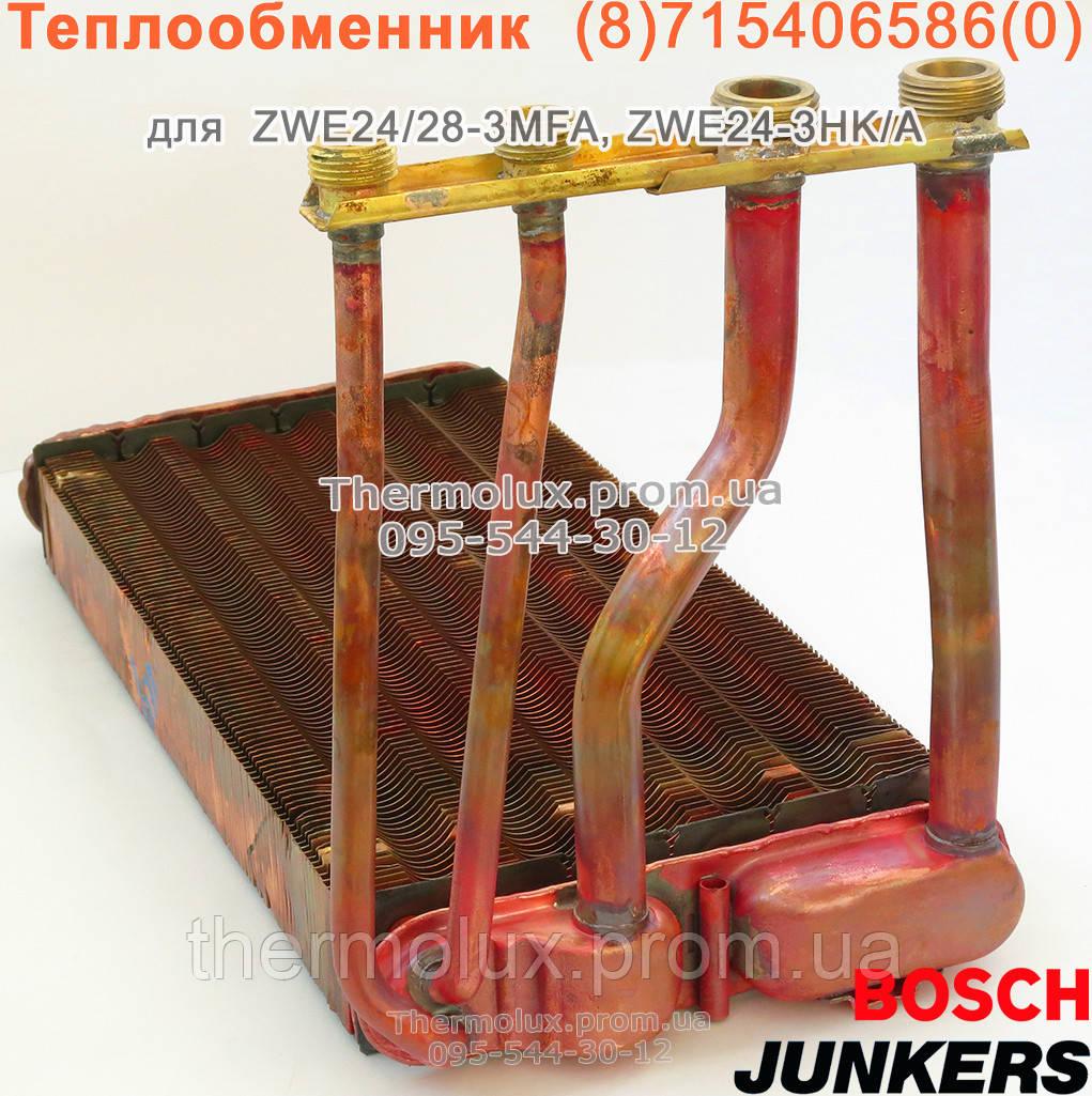 Теплообменник юнкерс евростар Уплотнения теплообменника Теплохит ТИ 55 Северск