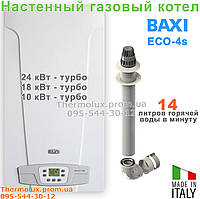 Baxi ECO 4S 24F турбо газовый настенный двухконтурный котел (Италия)