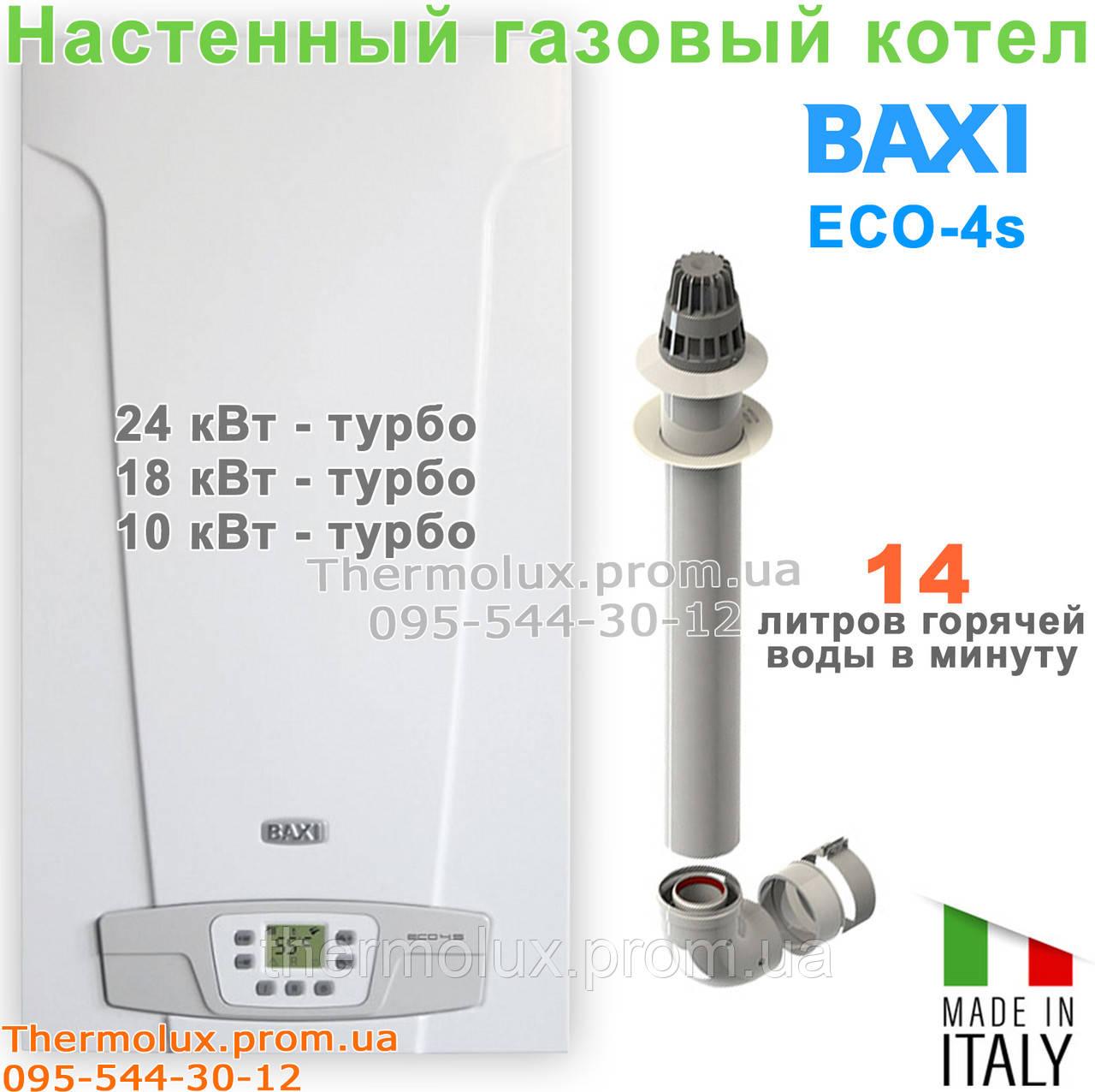 Baxi ECO 4S 24F турбо газовый настенный двухконтурный котел (Италия) - Интернет-магазин Thermolux.prom.ua - котлы, колонки, водонагреватели, радиаторы, стабилизаторы в Харькове