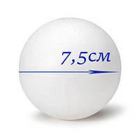 Пенопластовый шар, d=7,5см, заготовка для творчества