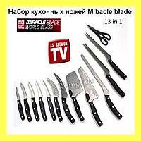 Набор кухонных ножей Mibacle blade!Акция