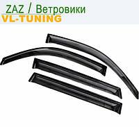 Дефлекторы «VL» на ZAZ Forza Liftback (F4) с 2011 г.в.Sedan/CHERY Bonus (Fulwin 2) (A13) с 2009 г.в.Sedan