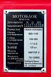 Мотоблок WEIMA WM1100C NEW, бензин 7,0 л.с. БЕСПЛАТНАЯ ДОСТАВКА*, фото 6