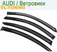 AUDI A4 (B8/8K) с 2008-2011 г.в. Avant — Дефлекторы «VL» на окна (ветровики)