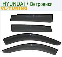 Дефлекторы «VL» на HYUNDAI Accent II с 1999-2005 г.в.; 2001-г.в. сборка ТАГАЗ