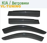 Дефлекторы «VL» на KIA Sportage с 2004- г.в.;2009-сборка в Калининграде