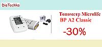 Автоматический тонометр Microlife BP A2 Classic, фото 1