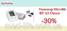 Автоматический тонометр Microlife BP A2 Classic