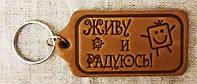 Брелок кожаный - Живу и радуюсь, брелок для ключей,брелки для автомобильных ключей, автобрелки