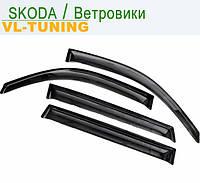 Skoda Roomster с 2006 г.в. — Дефлекторы «VL» на окна (ветровики)
