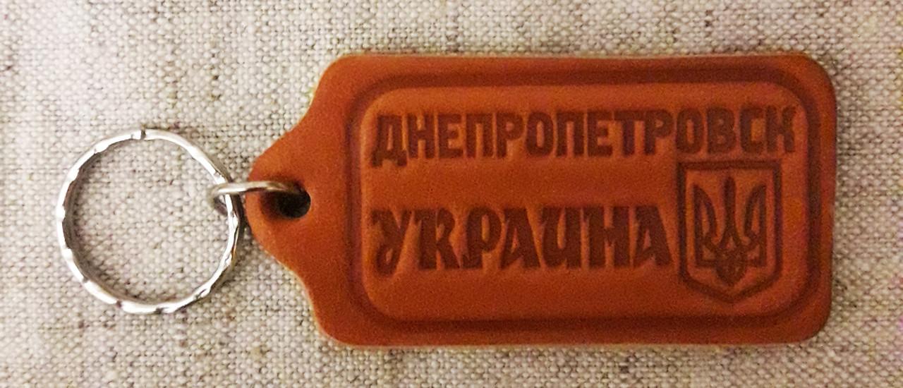 Брелок кожаный - Днепропетровск, брелок для ключей,брелки для автомобильных ключей, автобрелки