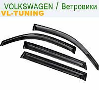 VW Jetta IV с 1998–2005 г.в./ Bora с 1998-2005 г.в. — Дефлекторы «VL» на окна (ветровики)