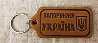 Брелок кожаный - Запорожье, брелок для ключей,брелки для автомобильных ключей, автобрелки