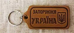 Шкіряний Брелок - Запоріжжя, брелок для ключів,брелоки для автомобільних ключів, автобрелки