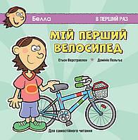 Мій перший велосипед. Белла. Для самостійного читання. Етьєн Верстраелєн, Домінік Пельтьє