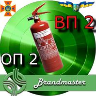 Огнетушитель порошковый ВП-2 (з)