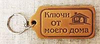 Брелок кожаный - ключи от моего дома, брелок для ключей