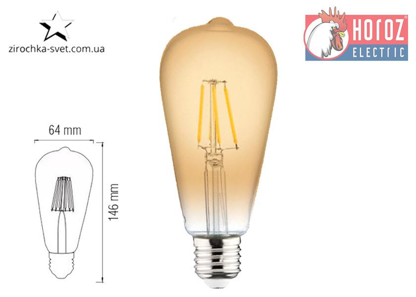 Лампа Эдисона светодиодная ST64 6W Horoz Е27 2200К VINTAGE