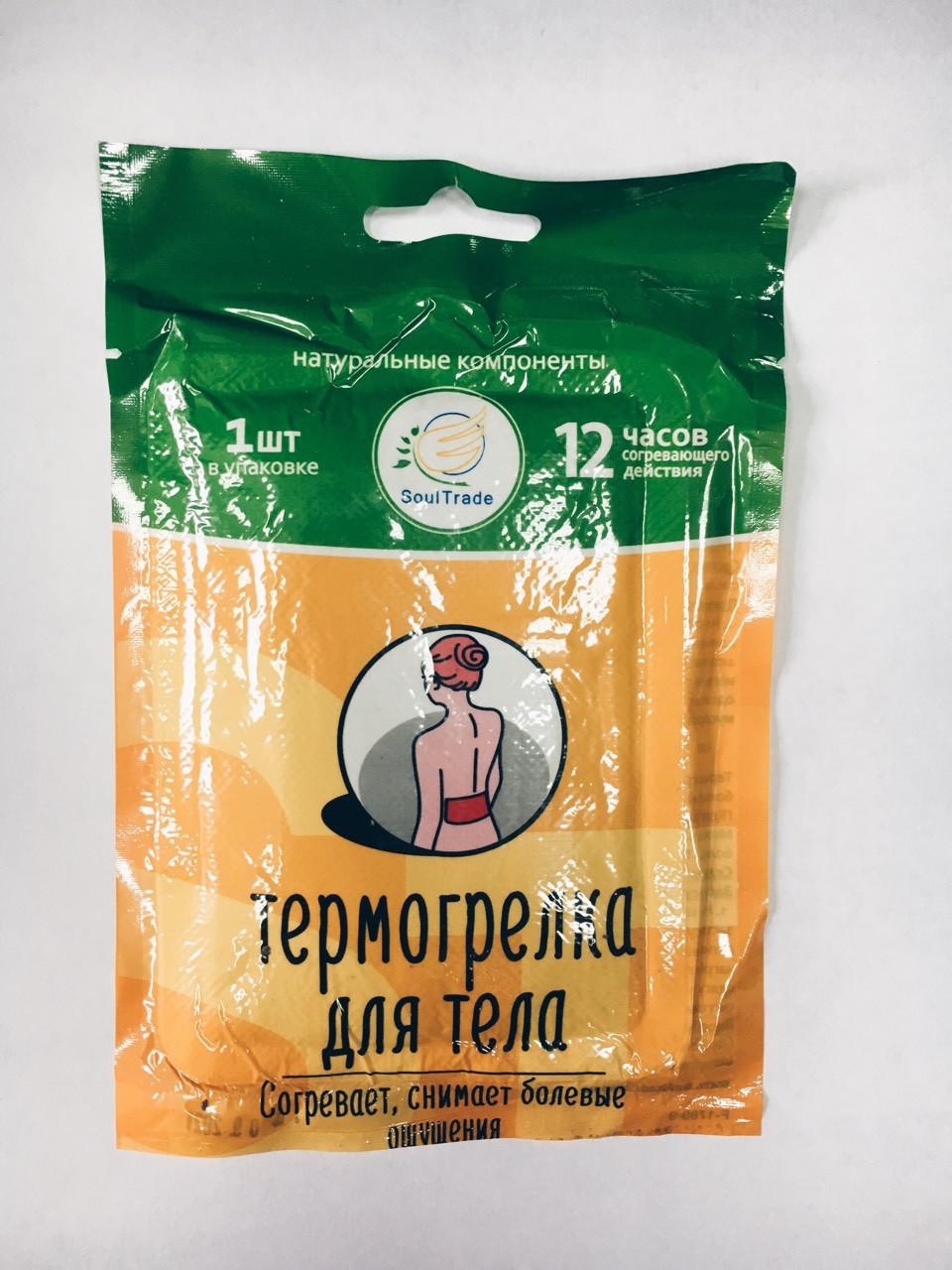 Термогрелка для тела 12 часов, одноразовые Soultrade, грелки