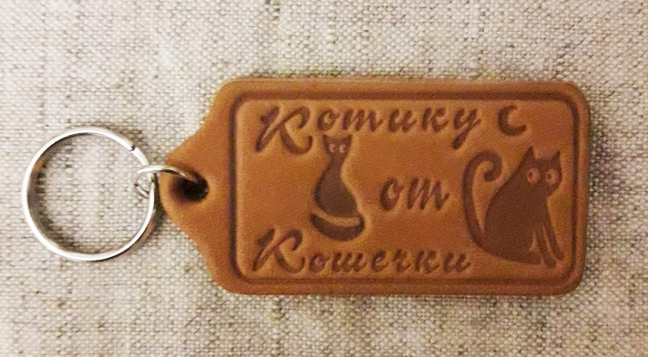 Брелок кожаный - Котику от Кошечки, брелок для ключей,брелки для автомобильных ключей, автобрелки