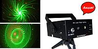 LSS-051 Лазер прожектор,Лазерная Музыкальная Установка Проектор,Лазерная установка!Акция