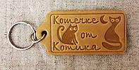 Брелок кожаный - Кошечке от Котика, брелок для ключей,брелки для автомобильных ключей, автобрелки
