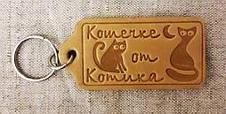 Шкіряний Брелок - Кішечці від Котика, брелок для ключів,брелоки для автомобільних ключів, автобрелки