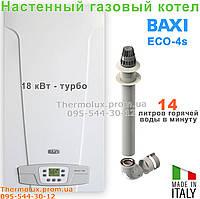 Газовый котел Baxi ECO 4S 18F турбо настенный двухконтурный (Италия)