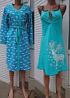 Комплект халат и сорочка для кормящих мам с оленем 44-54 р, женские комплекты в роддом оптом от производителя