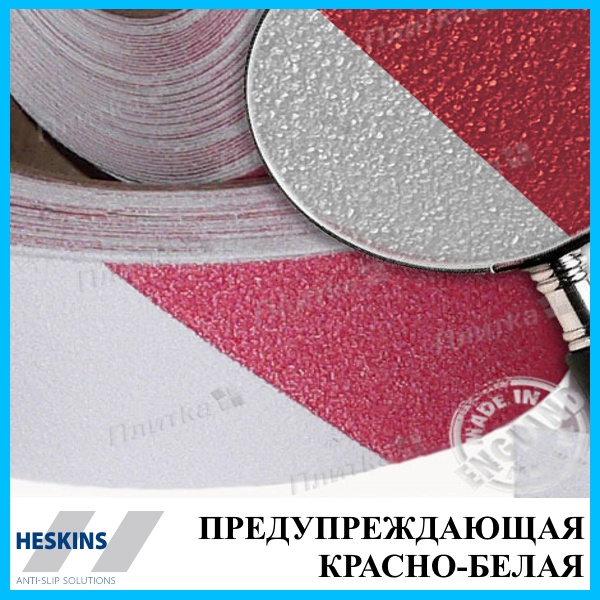 Предупреждающая противоскользящая лента 50 мм HESKINS самоклеющаяся, Красно-белая