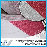 Предупреждающая сигнальная лента 25 мм антискользящая HESKINS самоклеющаяся, Красно-белая
