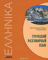 Греческий разговорный язык.+CD Хара Гаруфалья-Миддл Ховард Миддл
