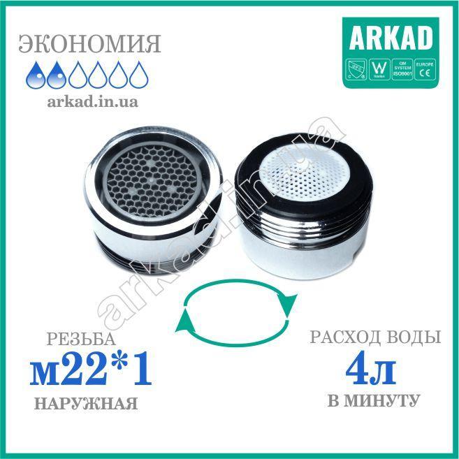 Аэратор для смесителя A4EM22 для экономии воды (резьба М22*1) - 4л/мин