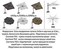Зонт садовый, зонт пляжный, деревянный зонт, зонт большой, зонт для кафе, зонт для ресторана, дачный зонт