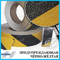 Предупреждающая антискользящая лента 50 мм HESKINS самоклеющаяся, Чёрно-жёлтая
